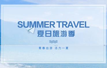 夏日旅游季