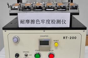 耐磨擦色牢度检测仪