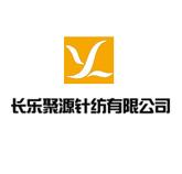 长乐聚源针纺有限公司
