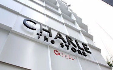 CHARLE与刘潭服装长期合作