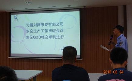 刘潭服装积极做好安全生产工作 配合G20峰会顺利召开