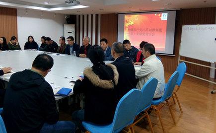 中国共产党江苏刘潭集团(总)支部党员大会换届选举胜利召开