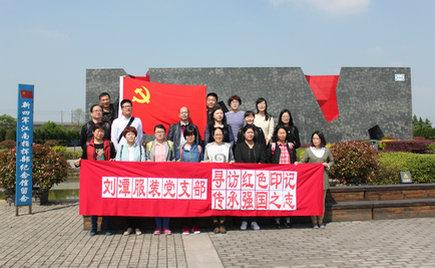 """刘潭服装党支部开启""""寻访红色印记 传承强国之志""""之旅"""