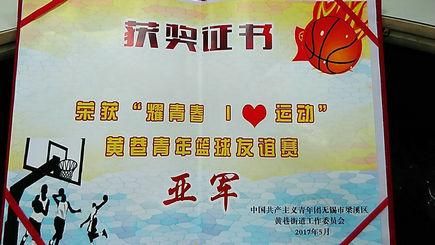 """""""耀青春 I?运动""""青年篮球友谊赛,刘潭服装荣获亚军"""