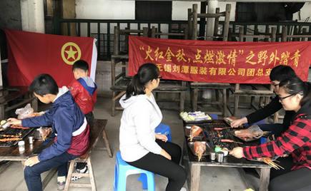 金秋十月,刘潭服装团支部组织团员前往马山野外踏青
