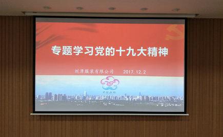 赵芳同志在刘潭服装专题学习十九大会议中通过入党转正申请