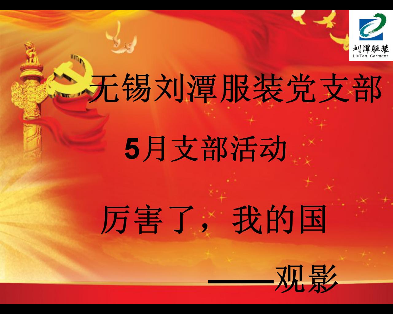 刘潭服装加工制衣厂五月活动——观影《厉害了,我的国》