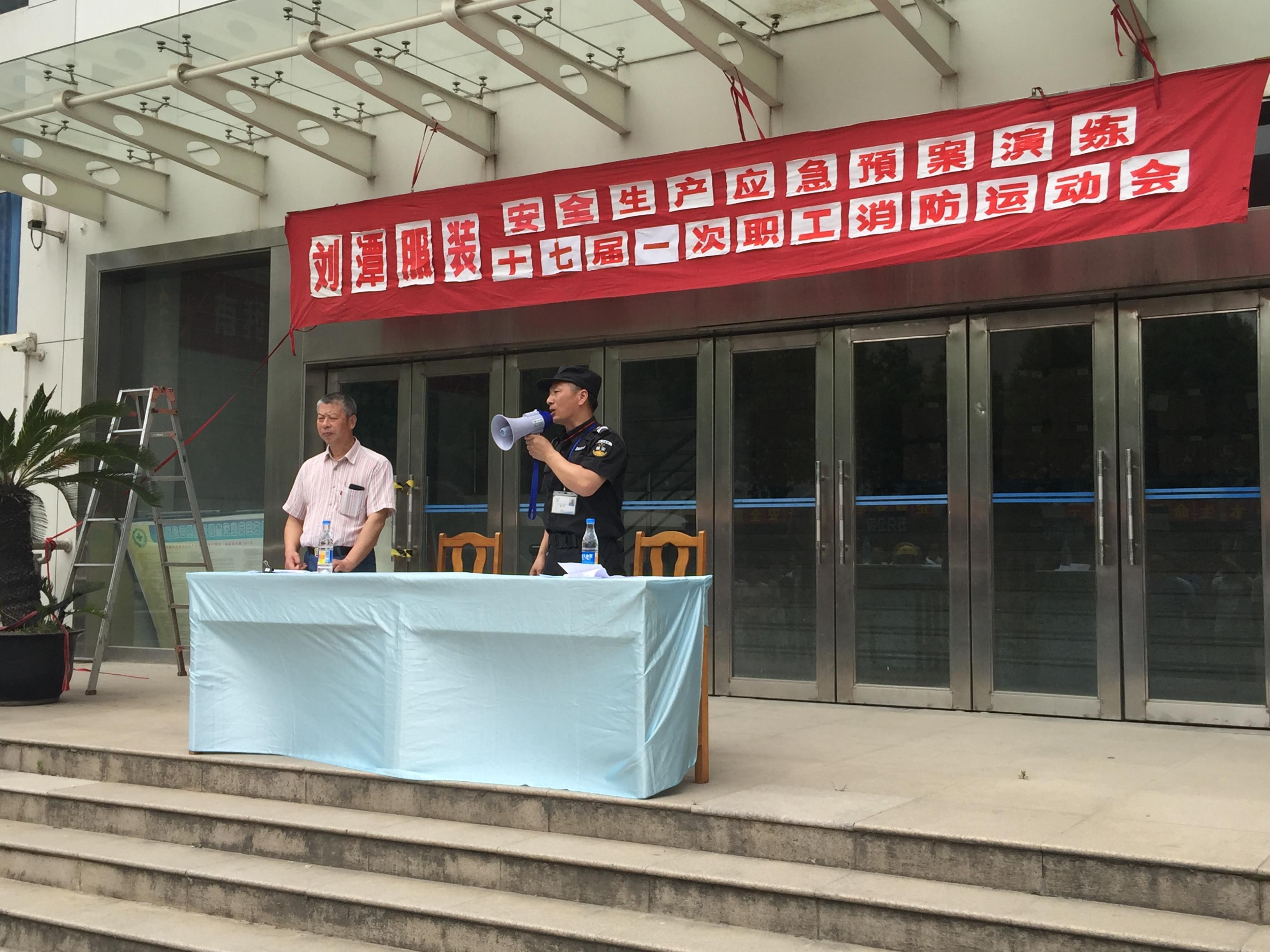 刘潭服装生产加工厂安全生产应急演练职工消防运动会