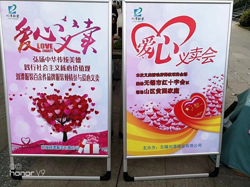 刘潭服装开展志愿公益行爱心义卖活动