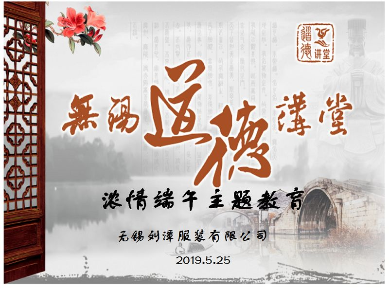 """""""品味端午 传承文明""""刘潭服装道德讲堂"""