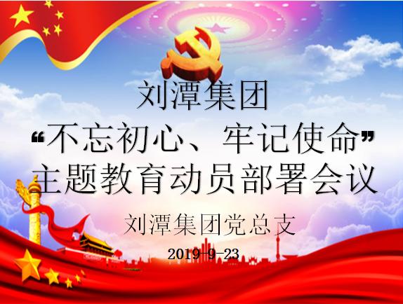 """刘潭党总支""""不忘初心、牢记使命""""主题教育 动员部署会议"""
