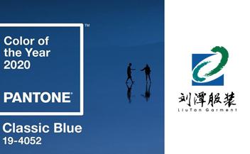 刘潭服装厂带您领略Pantone2020流行色:经典蓝