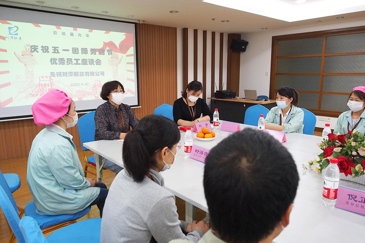 刘潭服装厂召开模范员工代表座谈会